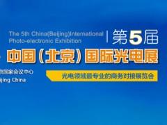 北京 国际光电展览会
