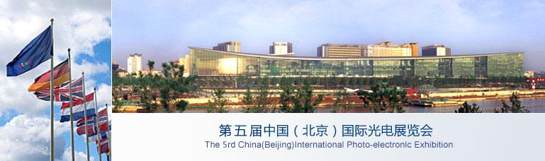 中国(北京)国际光电展览会